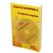ПО 1С Бухгалтерия 8 Учебная версия Издание 8 (4601546113115)