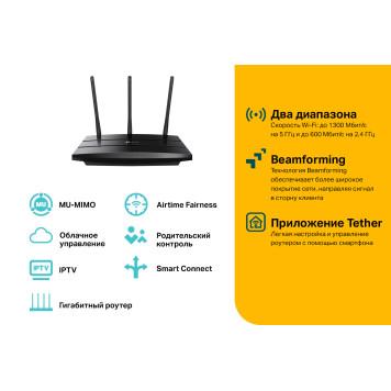 Роутер беспроводной TP-Link ARCHER A8 AC1900 10/100/1000BASE-TX черный -4