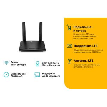 Роутер беспроводной TP-Link TL-MR100 N300 10/100BASE-TX/4G(3G) cat.4 черный -5