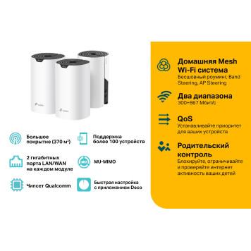 Бесшовный Mesh роутер TP-Link Deco S4(3-Pack) AC1200 10/100/1000BASE-TX белый -6