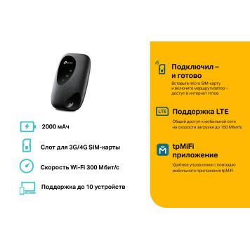 Модем 2G/3G/4G TP-Link M7000 micro USB Wi-Fi +Router внешний черный -4