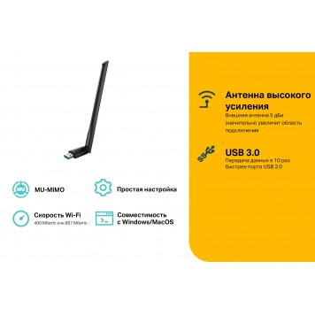 Сетевой адаптер WiFi TP-Link Archer T3U Plus AC1300 USB 3.0 (ант.внеш.несъем.) -3